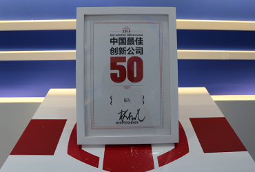 INMOTION Named One of the 50 Most Innovative Companies in China