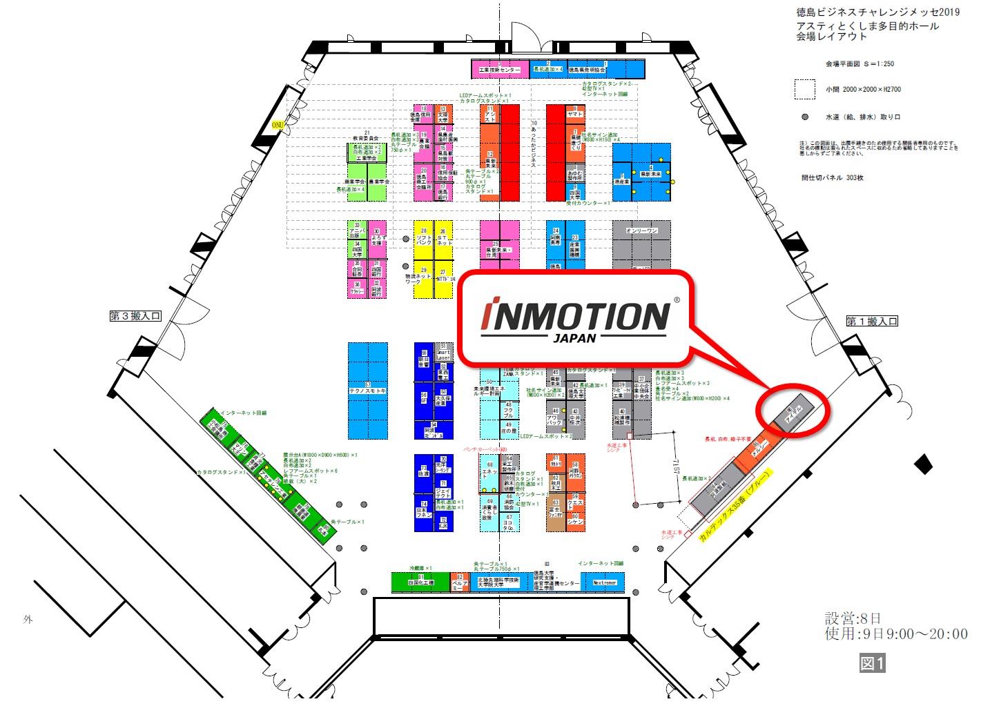 InmotionJapanattend徳島ビジネスチャレンジメッセ2019